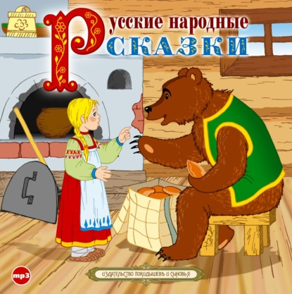 Сборник Русские народные сказки 3 маша и медведь русские народные сказки