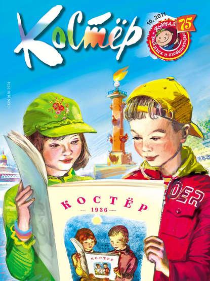 Группа авторов Журнал «Костёр» №10/2011 infunt платье infunt lavatera розовый 98