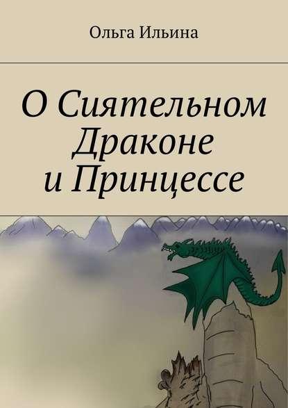 Ольга Ильина ОСиятельном Драконе иПринцессе