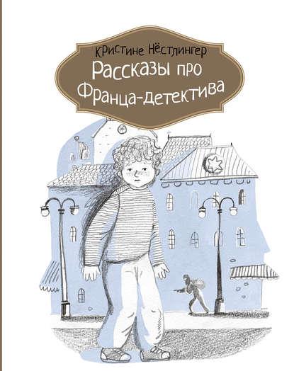Кристине Нёстлингер Рассказы про Франца-детектива