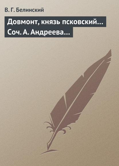 Фото - Виссарион Белинский Довмонт, князь псковский… Соч. А. Андреева… я не лентяй я князь диванный