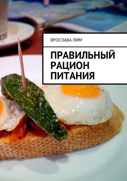 Ярослава Лим Правильный рацион питания