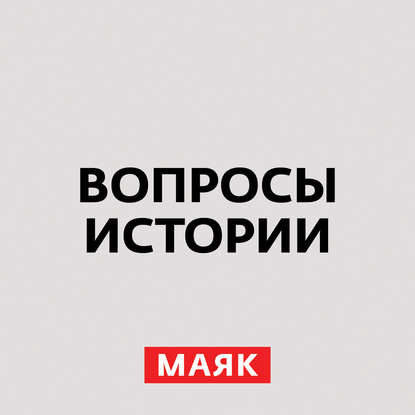 Андрей Светенко Августовский путч: за что гибли люди на улицах? Часть 1