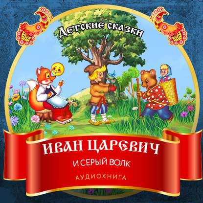 Фото - Группа авторов Иван Царевич и Серый Волк козлята и волк русская народная сказка