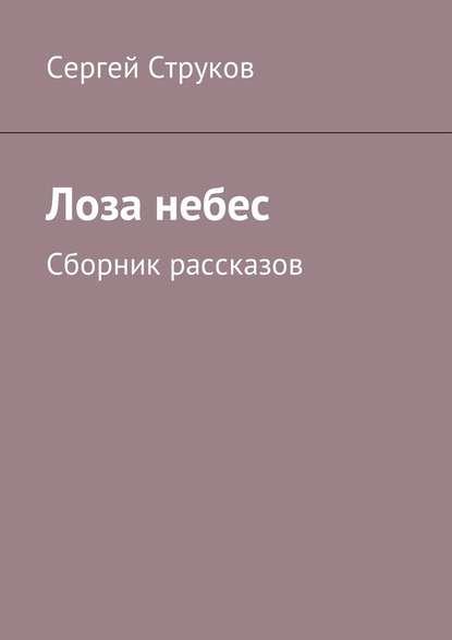 Фото - Сергей Струков Лоза небес. Сборник рассказов сергей викторович струков жив бог пьесы