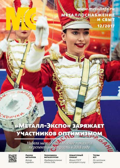 Группа авторов Металлоснабжение и сбыт №12/2017
