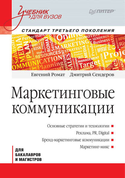 Евгений Ромат Маркетинговые коммуникации 0 pr на 100
