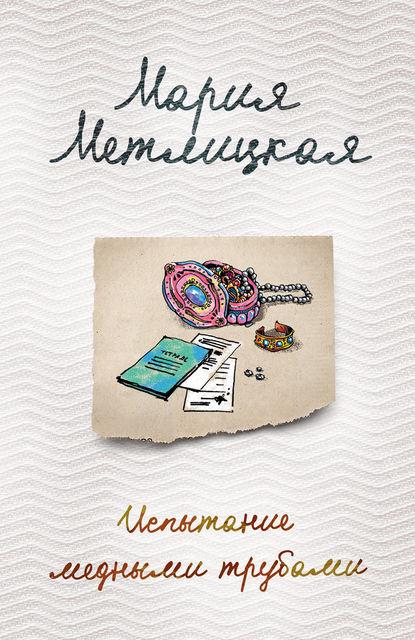 Испытание медными трубами (сборник) : Мария Метлицкая