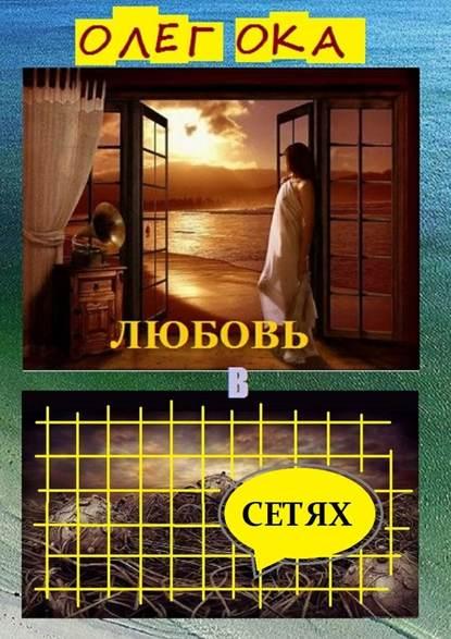 Олег Ока Любовь в сетях. Роман в диалогах