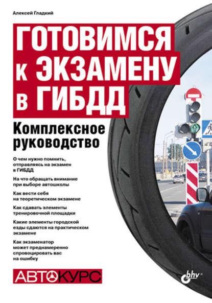 Алексей Гладкий Готовимся к экзамену в ГИБДД. Комплексное руководство