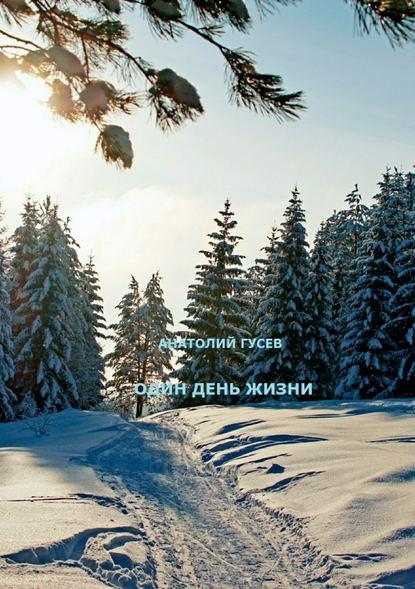 Анатолий Алексеевич Гусев Один день жизни анатолий алексеевич гусев один день жизни