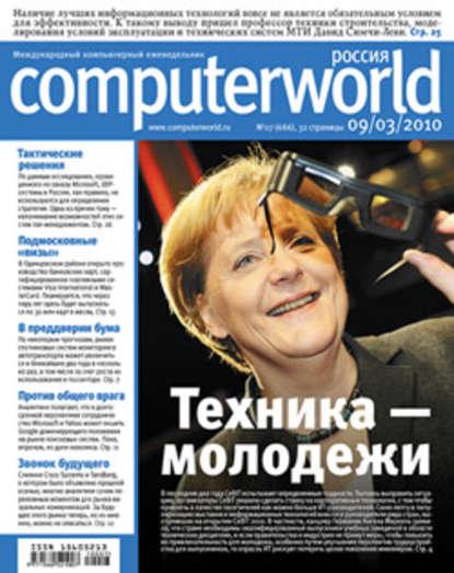 Журнал Computerworld Россия №07/2010