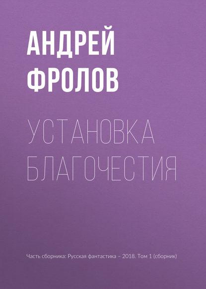 Андрей Фролов — Установка благочестия
