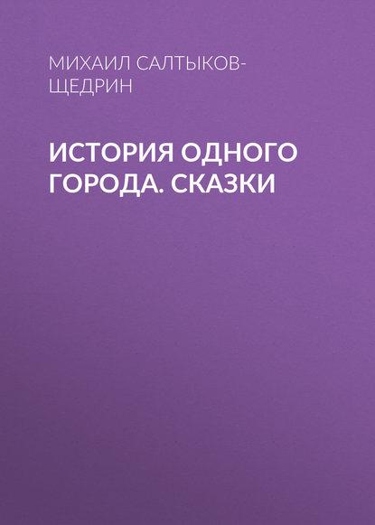 Михаил Салтыков-Щедрин История одного города. Сказки цена 2017