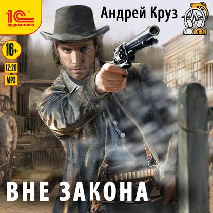 Круз Андрей Вне закона обложка