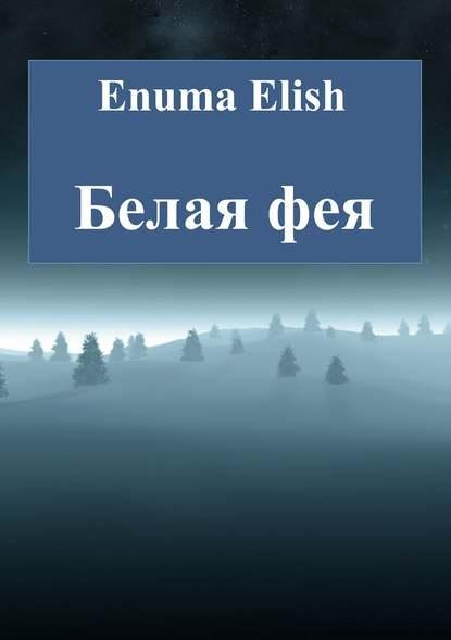 Фото - Enuma Elish Белая фея enuma elish белая фея