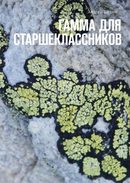 Фото - Евгений Штиль Гамма для старшеклассников евгений носов в чистом поле за проселком