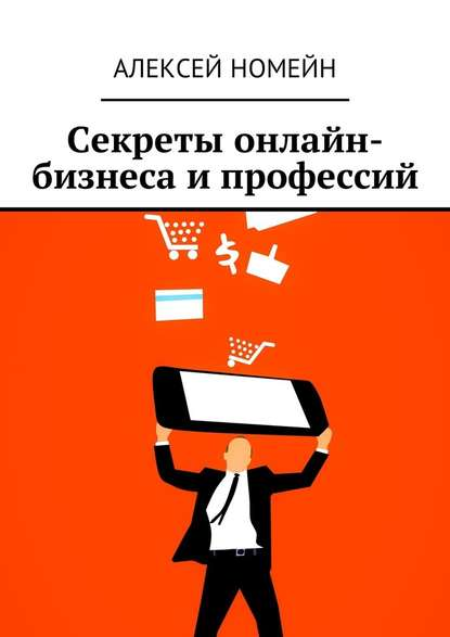 Алексей Номейн Секреты онлайн-бизнеса и профессий