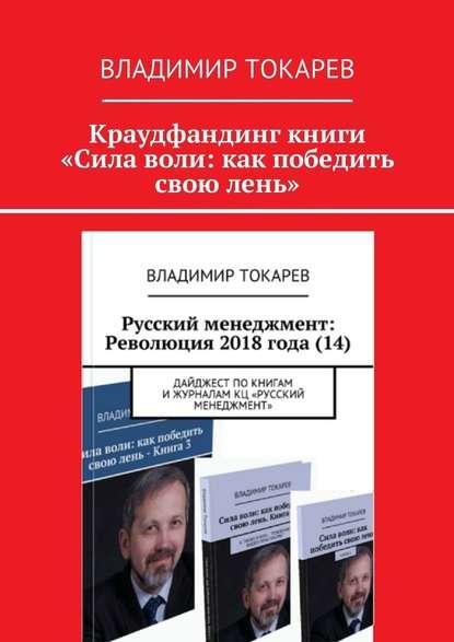 Владимир Токарев Краудфандинг книги «Сила воли: как победить свою лень»