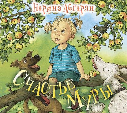 Наринэ Абгарян Счастье Муры абгарян наринэ юриковна счастье муры
