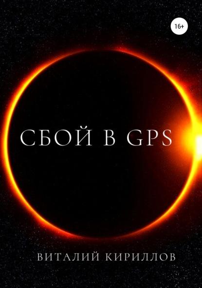 Виталий Александрович Кириллов Сбой в GPS виталий александрович кириллов без имени в амстердаме