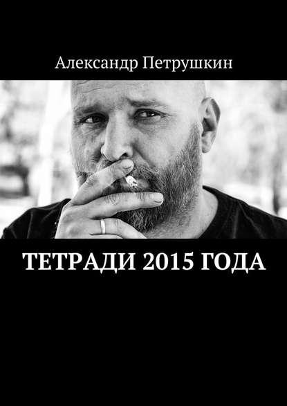 цена на Александр Петрушкин Тетради 2015 года