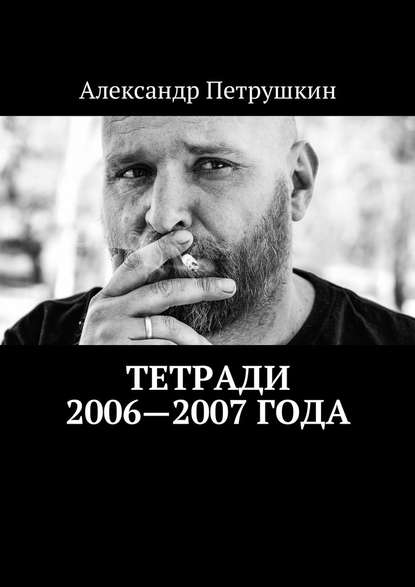 цена на Александр Петрушкин Тетради 2006—2007года