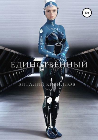 Виталий Александрович Кириллов Единственный виталий александрович кириллов без имени в амстердаме