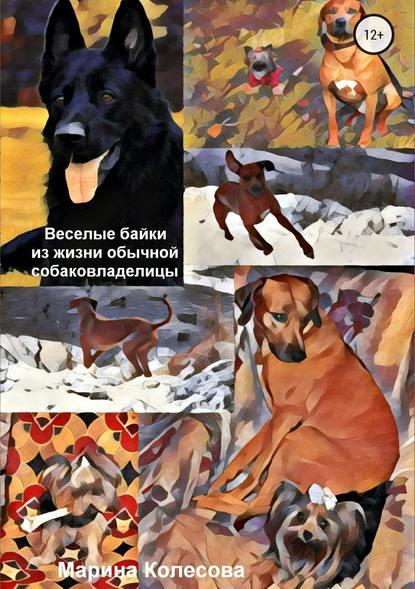 Марина Колесова Веселые байки из жизни обычной собаковладелицы марина колесова игры ангелов книга 3 возвращение