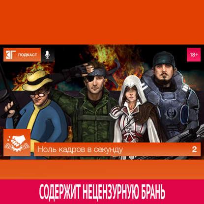 Михаил Судаков Выпуск 2 михаил судаков выпуск 60 2