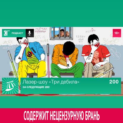 Фото - Михаил Судаков Выпуск 200: За следующие 200! михаил судаков выпуск 200 за следующие 200