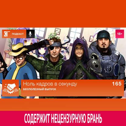 Михаил Судаков Выпуск 165: Бесполезный выпуск михаил судаков пилотный выпуск