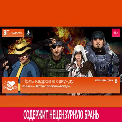 Спецвыпуск 8: E3 2013 — Вести с полей навсегда