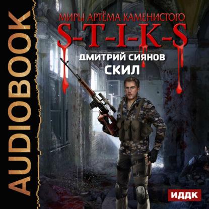 Дмитрий Сиянов S-T-I-K-S. Скил