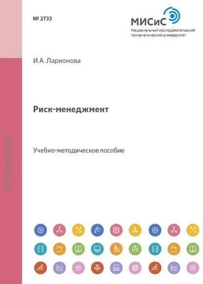 И. А. Ларионова Риск-менеджмент деревяго и менеджмент риска и страхования ответы на экз вопросы