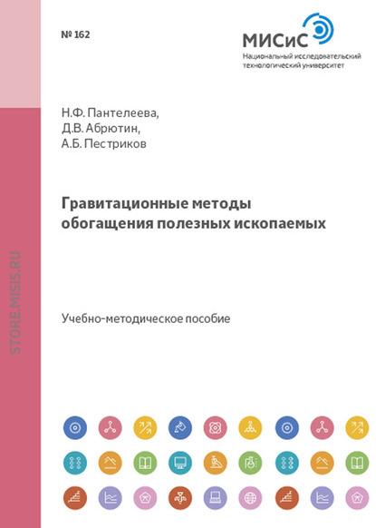 Дмитрий Абрютин Гравитационные методы обогащения полезных ископаемых