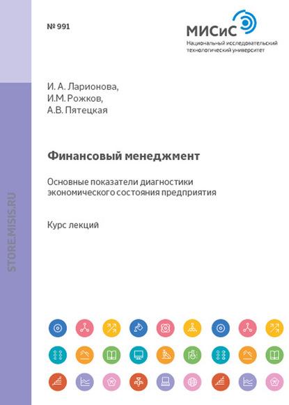 И. М. Рожков Финансовый менеджмент. Основные показатели диагностики экономического состояния предприятия