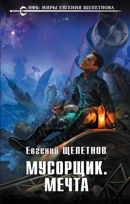 Евгений Щепетнов Мусорщик. Мечта