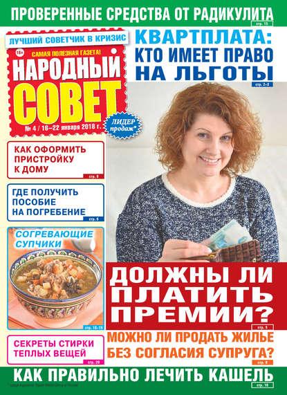Народный совет №04/2018 фото