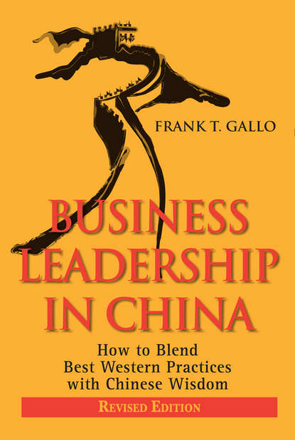 Frank Gallo T. Business Leadership in China. How to Blend Best Western Practices with Chinese Wisdom frank wisniewski gwt best practices ii