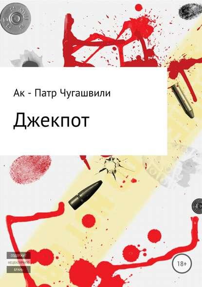 Ак – патр Алибабаевич Чугашвили Джекпот андроник романов джекпот