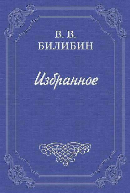 Виктор Викторович Билибин Грамматика влюбленных