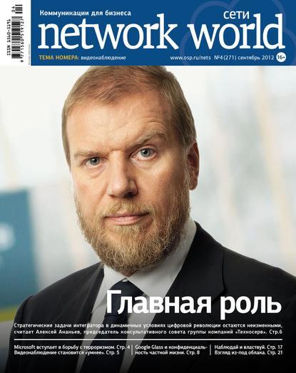 Сети / Network World №04/2012