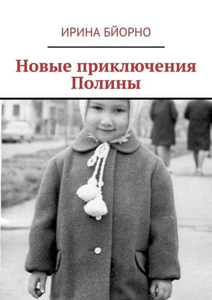 Ирина Бйорно Новые приключения Полины тайна полины