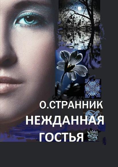 Фото - Один Странник Нежданная гостья дар любви воспоминания о протоиерее феодоре соколове