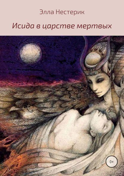 Элла Владимировна Нестерик Исида в царстве мертвых ws 486 1часы исида богиня материнства и плодородия