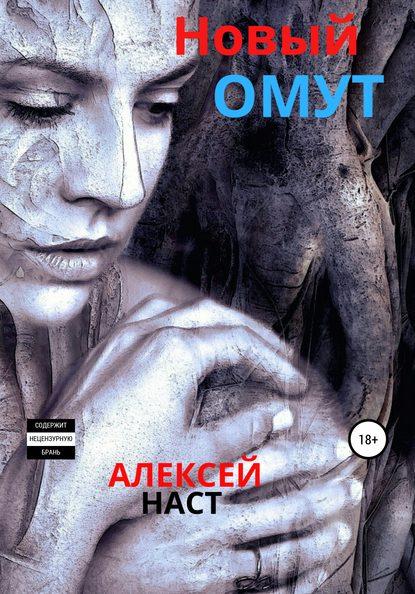 Алексей Николаевич Наст Новый омут андрей лоскутов тихий омут