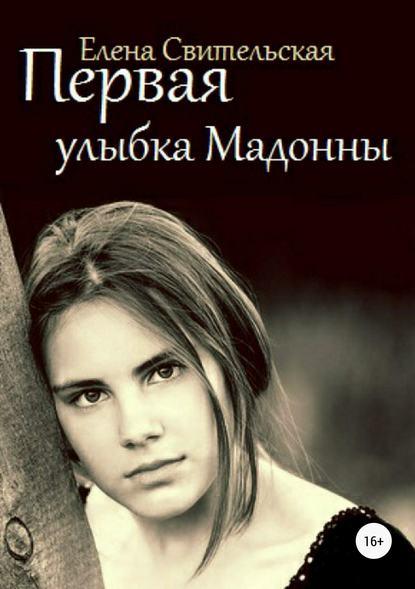 Елена Юрьевна Свительская Первая улыбка Мадонны недорого