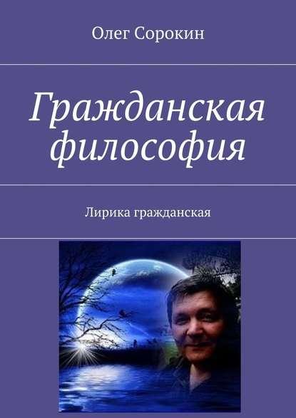 Олег Сорокин Гражданская философия. Лирика гражданская недорого