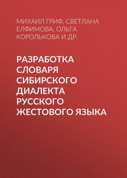 Разработка словаря сибирского диалекта русского жестового языка